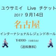 LIVEチケット  9/14 名古屋インターナショナルレジェンドホール  送料無料