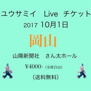 LIVEチケット 10/1 岡山 山陽新聞社さん太ホール 送料無料