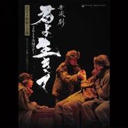 音楽劇「君よ生きて」DVD  文部科学省選定  !! 2015全国ツアー版 特典映像付き!!