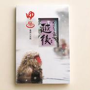 【ZA011】ゆけむり温泉ポストカード 〜越後〜