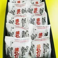 焼セイロ(2) 3,900円(税込)10個入り 焼セイロ10個