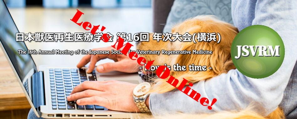日本獣医再生医療学会第16回年次大会 事前登録