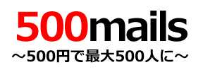 500mails