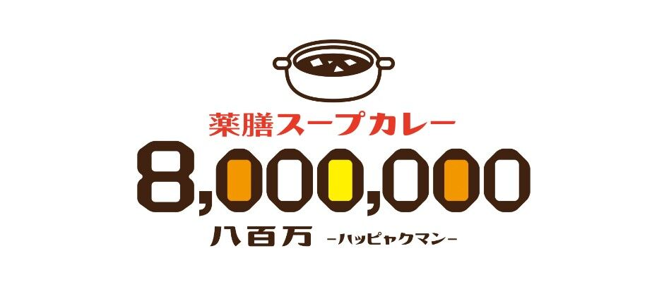 薬膳スープカレー8,000,000