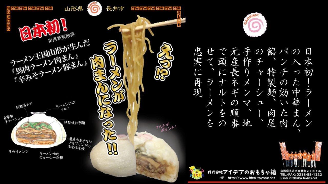 馬肉ラーメン肉まん のお店 【アイデアのおもちゃ箱】