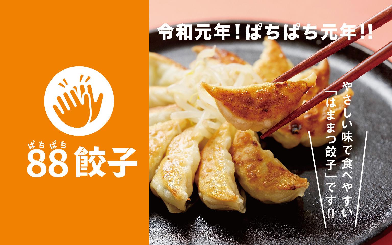 88ぱちぱち餃子オンライン