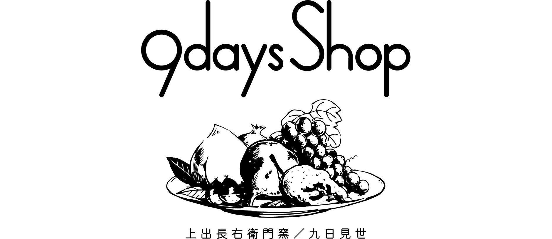 上出長右衛門窯 9days Shop