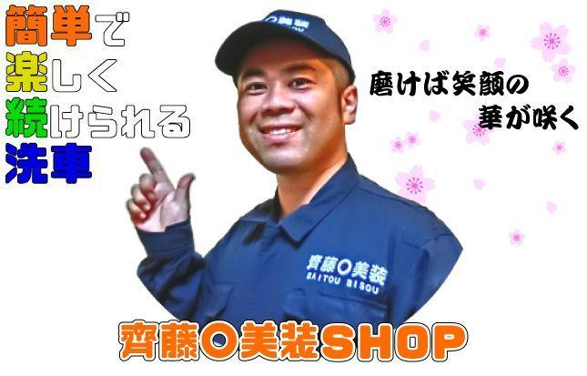 齊藤〇美装SHOP
