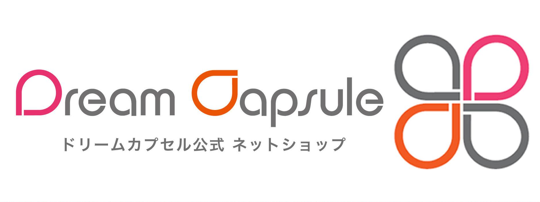 ドリームカプセル公式webショップ
