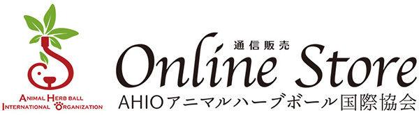 AHIO アニマルハーブボール国際協会 Online Store