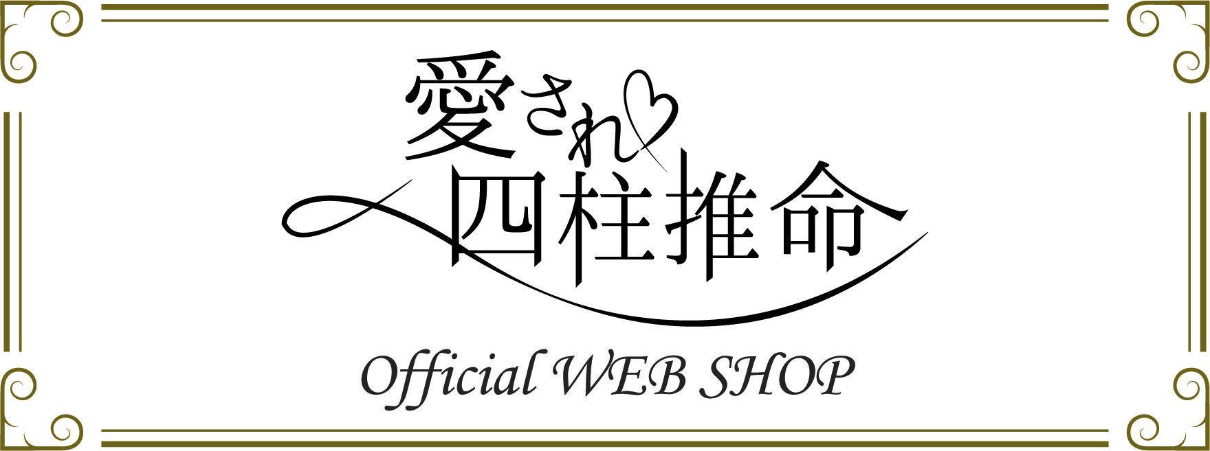 愛され四柱推命OfficialWebShop