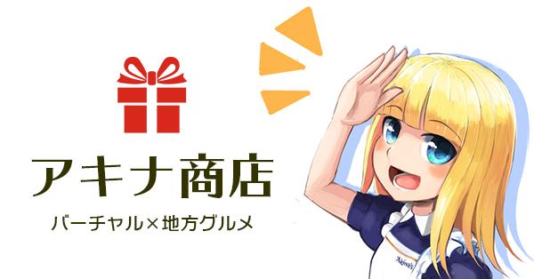 アキナ商店【バーチャル×地方グルメ】