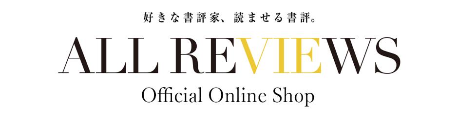 ALL REVIEWS公式オンラインショップ