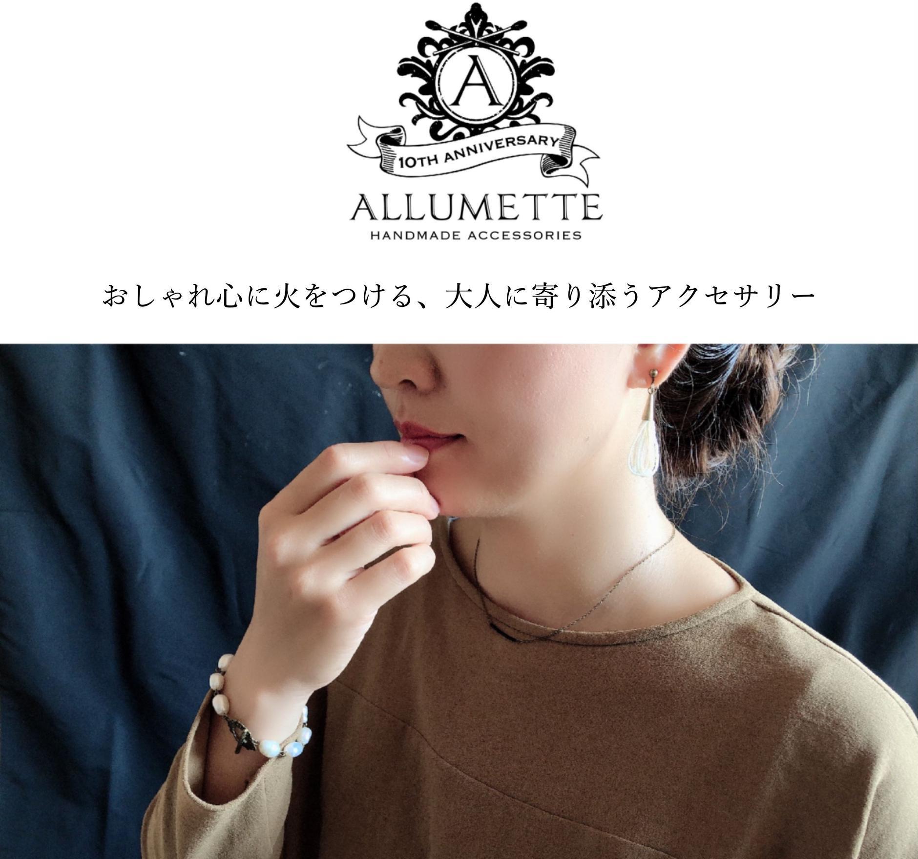 ALLUMETTE