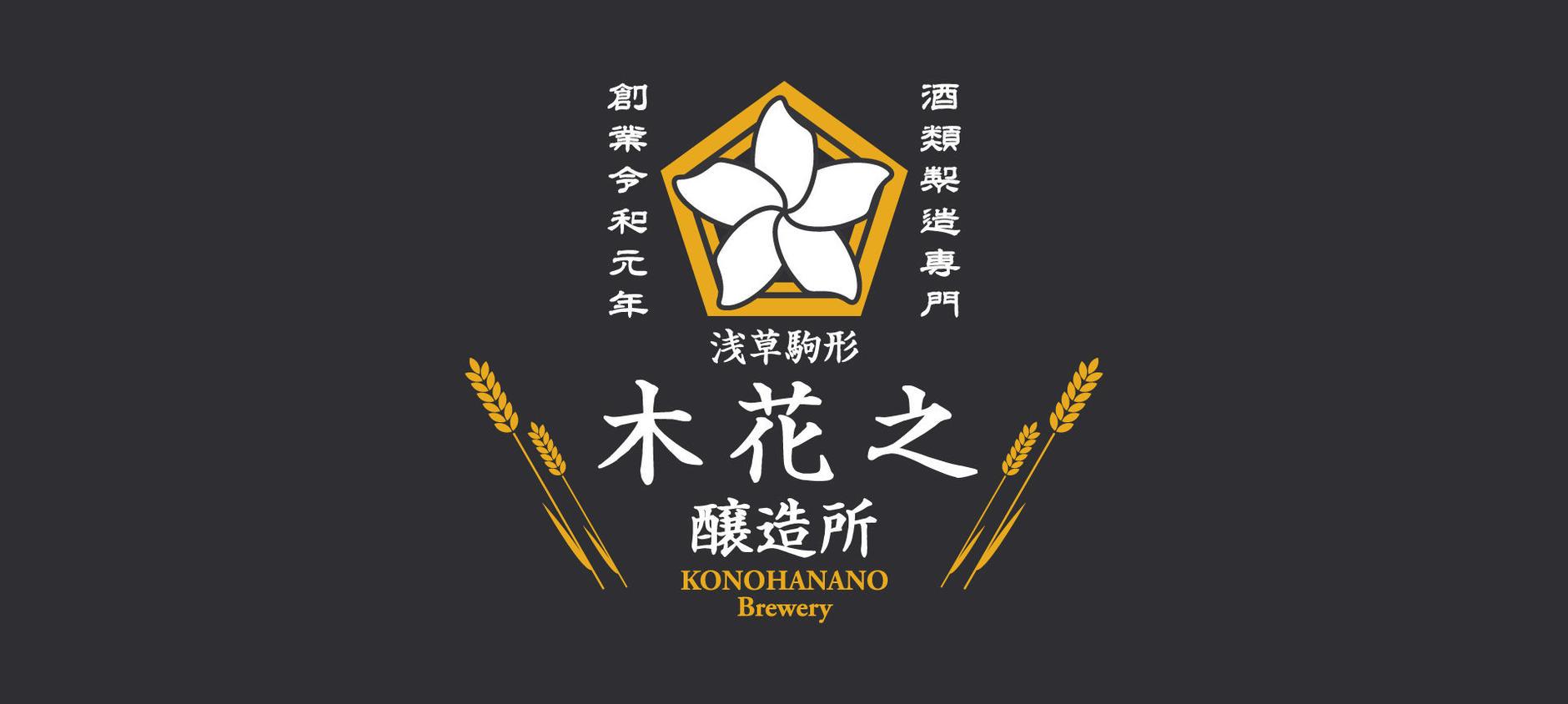木花之醸造所 ONLINE STORE
