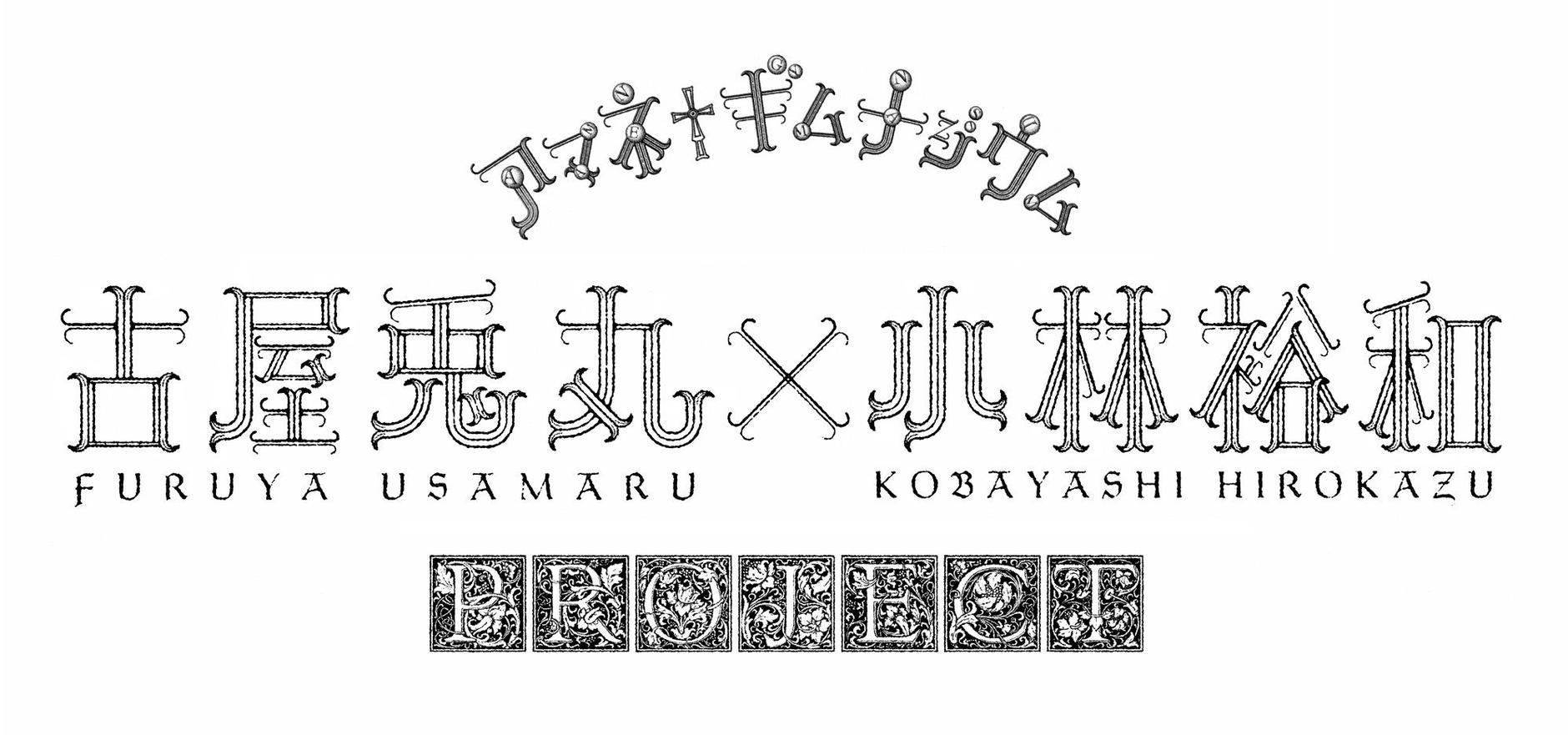 古屋兎丸×小林裕和 1st Project「アマネ✝ギムナジウム〜もうひとつの世界〜」