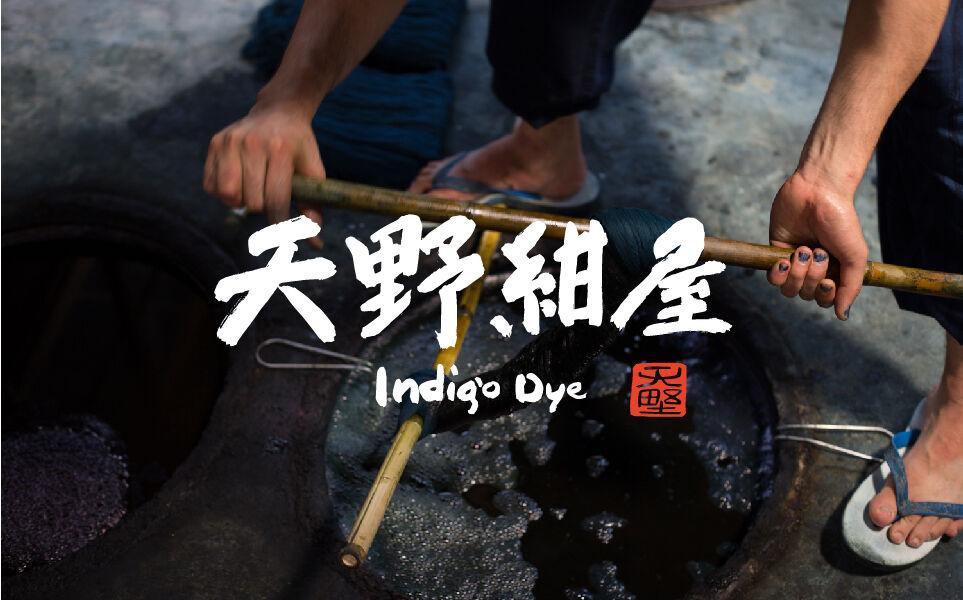 Amanokouya Indigo Dye