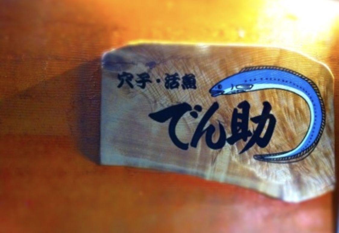 穴子・活魚料理 でん助