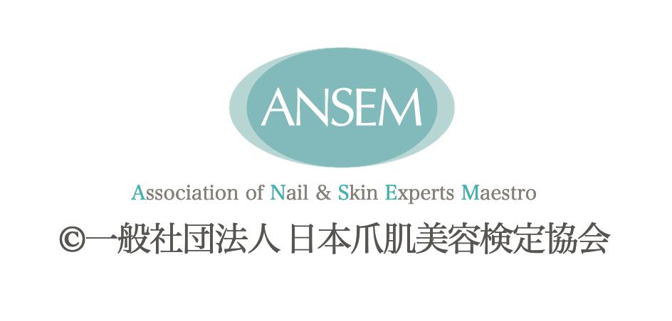 -ANSEM- 一般社団法人 日本爪肌美容検定協会 STORE
