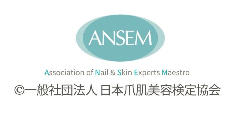 -ANSEM- 一般社団法人 日本爪肌美容検定協会 コース専用STORE