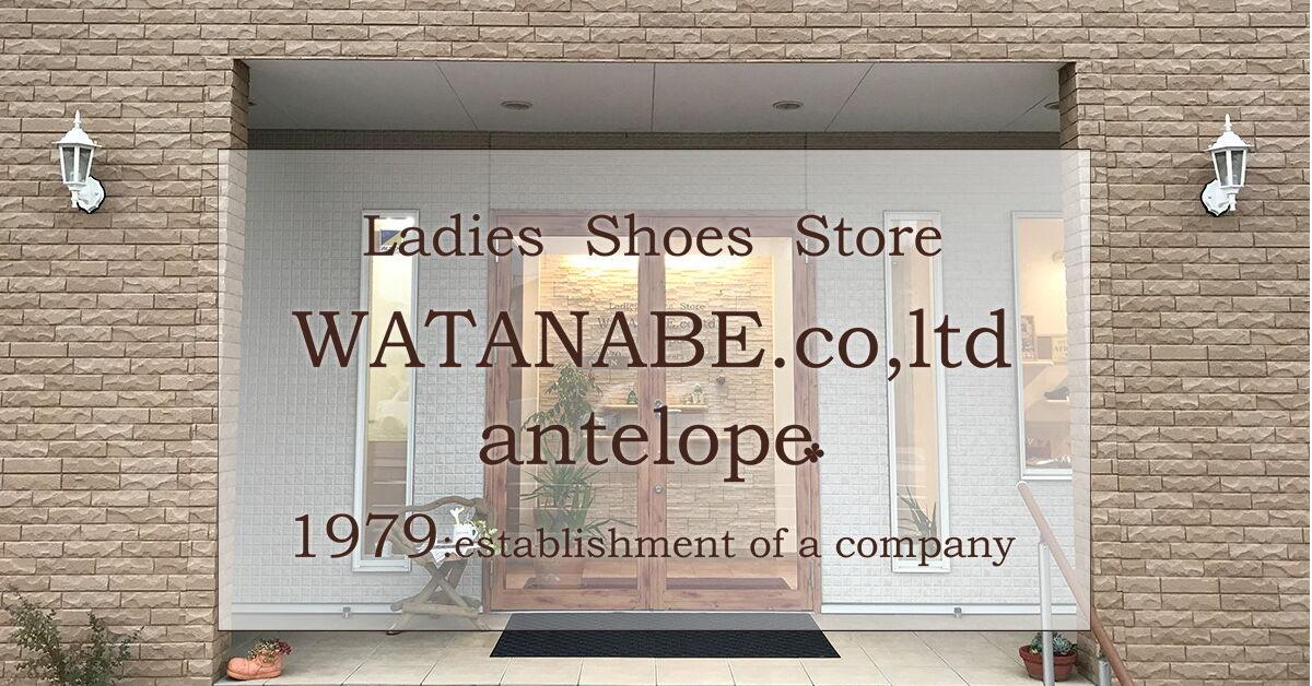 靴のアンテロープ