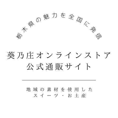 葵乃庄オンラインストア 公式通販サイト