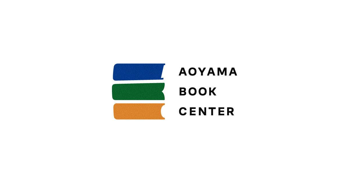 青山ブックセンターオンラインストア