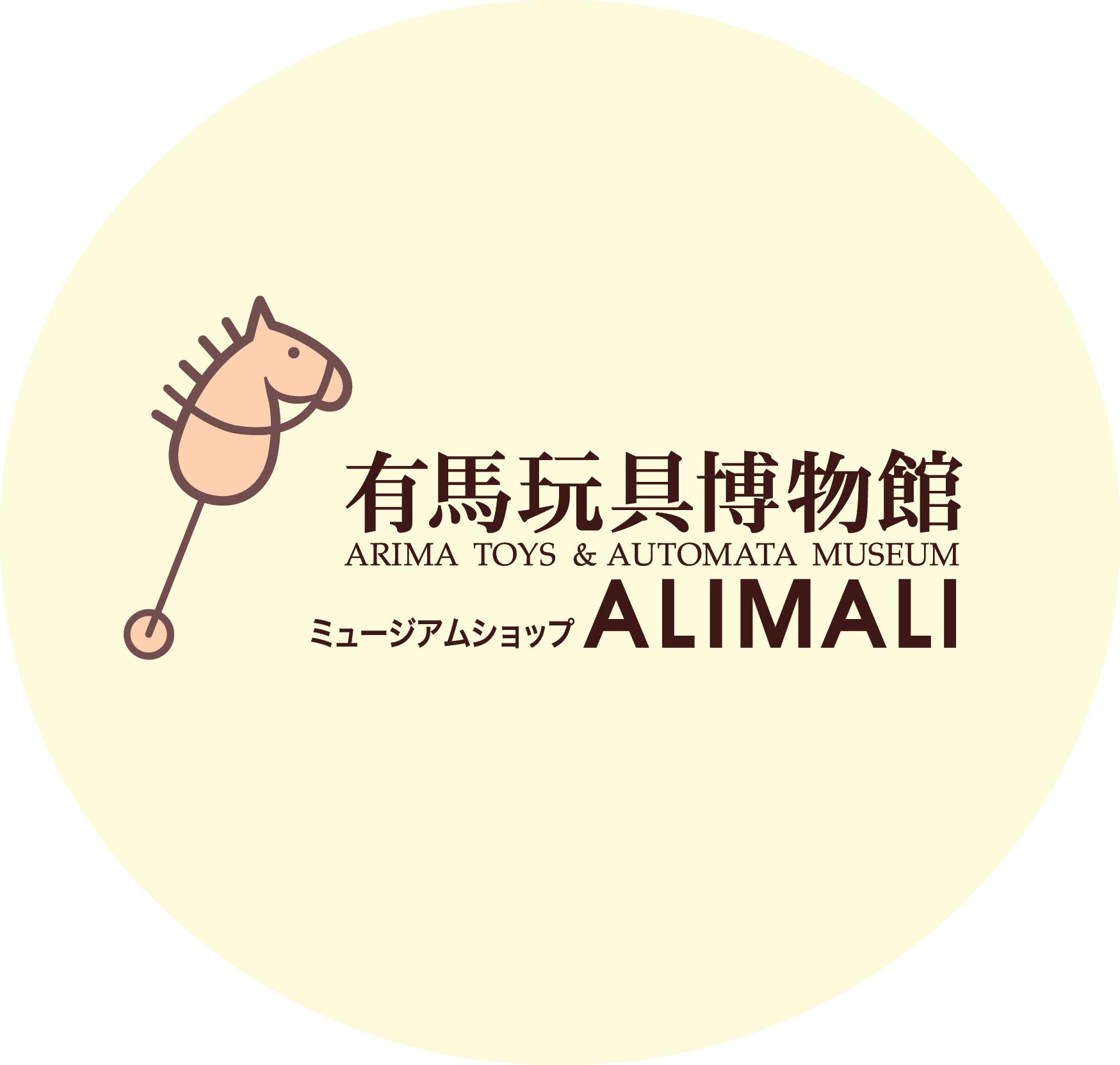 ミュージアムショップ  ALIMALI