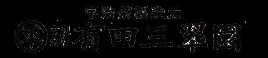 (有)有田三翆園
