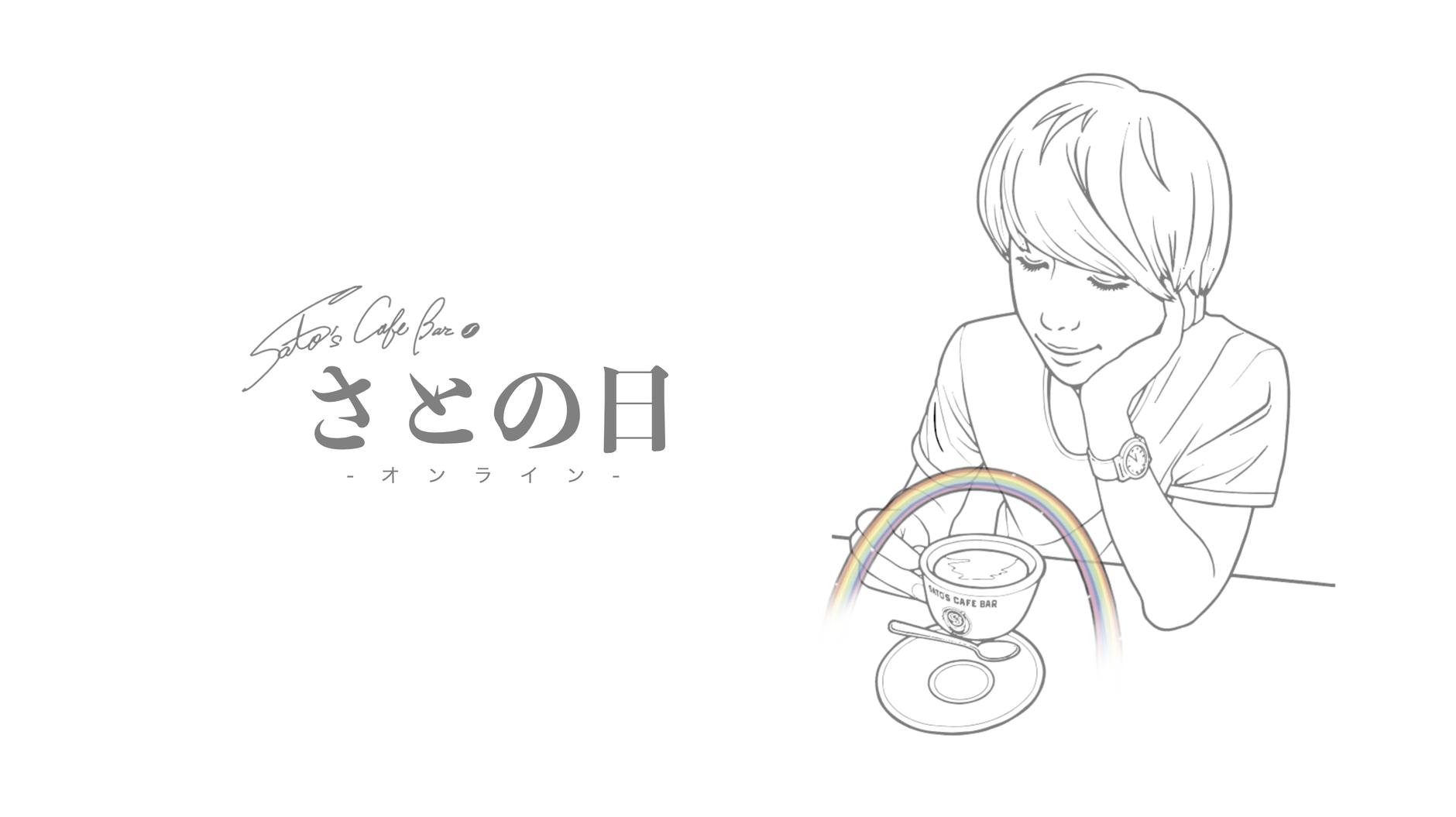 SATO'S CAFE BAR 先行販売オフィシャルECストア