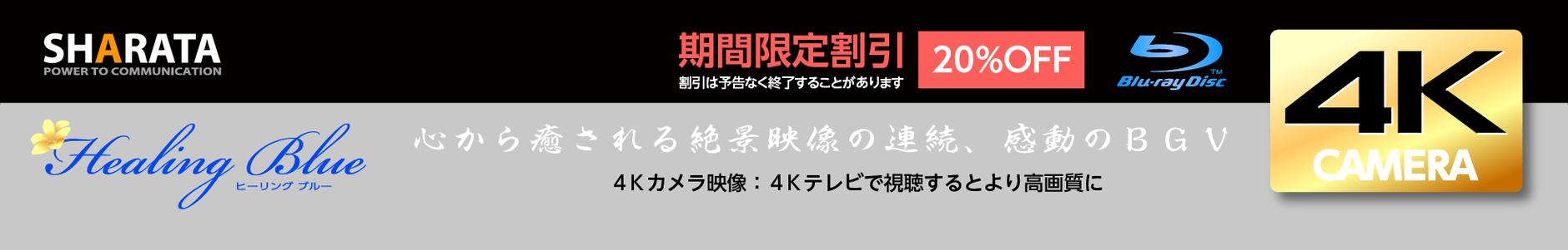 SHARATA/写新