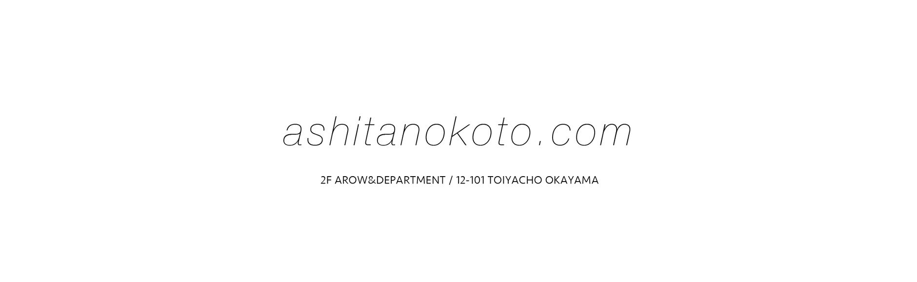 あしたのこと / ashitanokoto.com