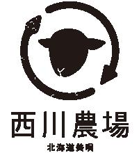西川農場@北海道