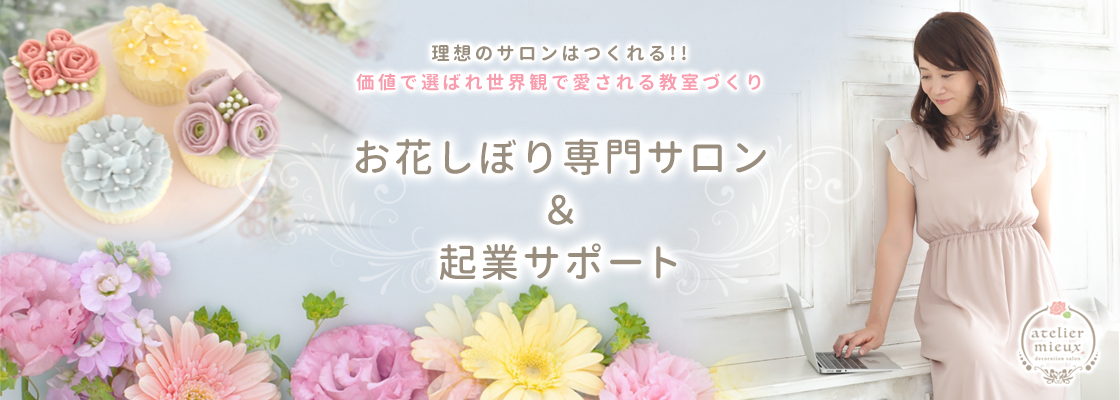 hiraoka sachi Online school