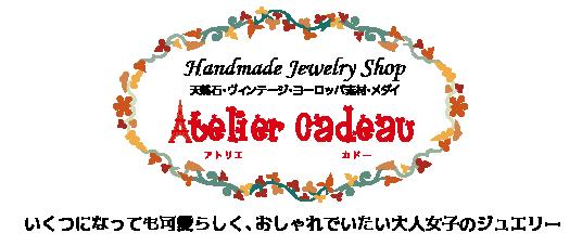 Atelier Cadeau