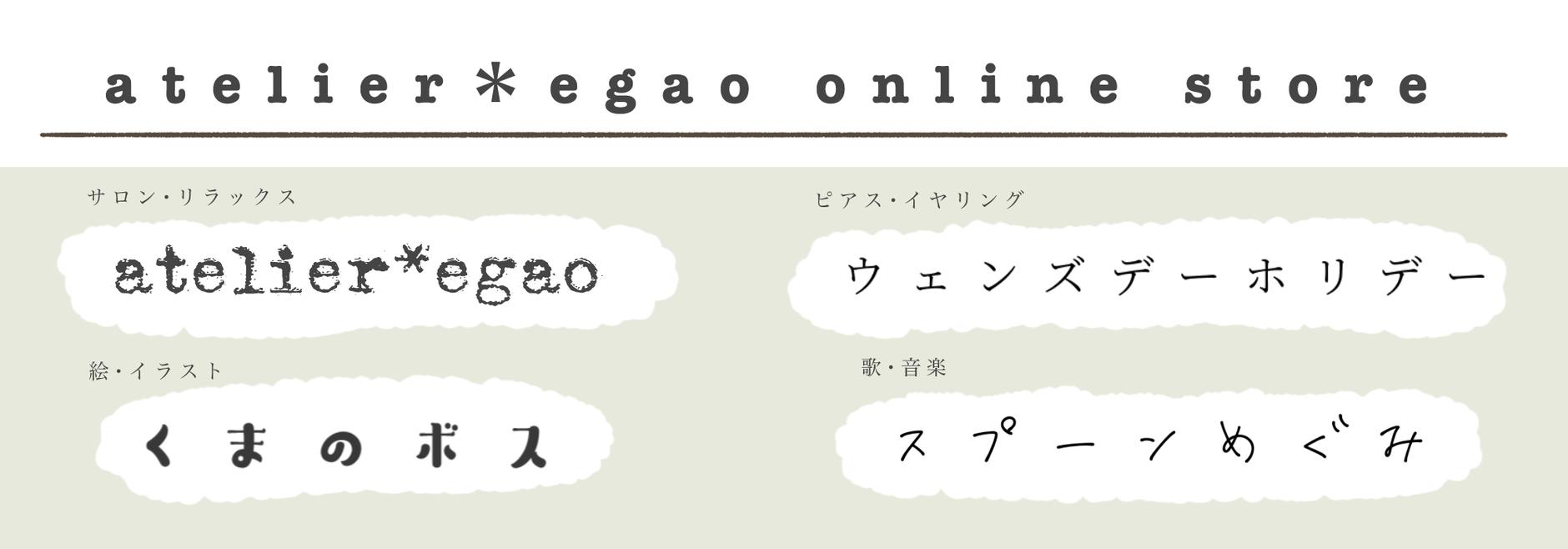 atelier*egao on-line store