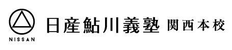 日産鮎川義塾 関西本校