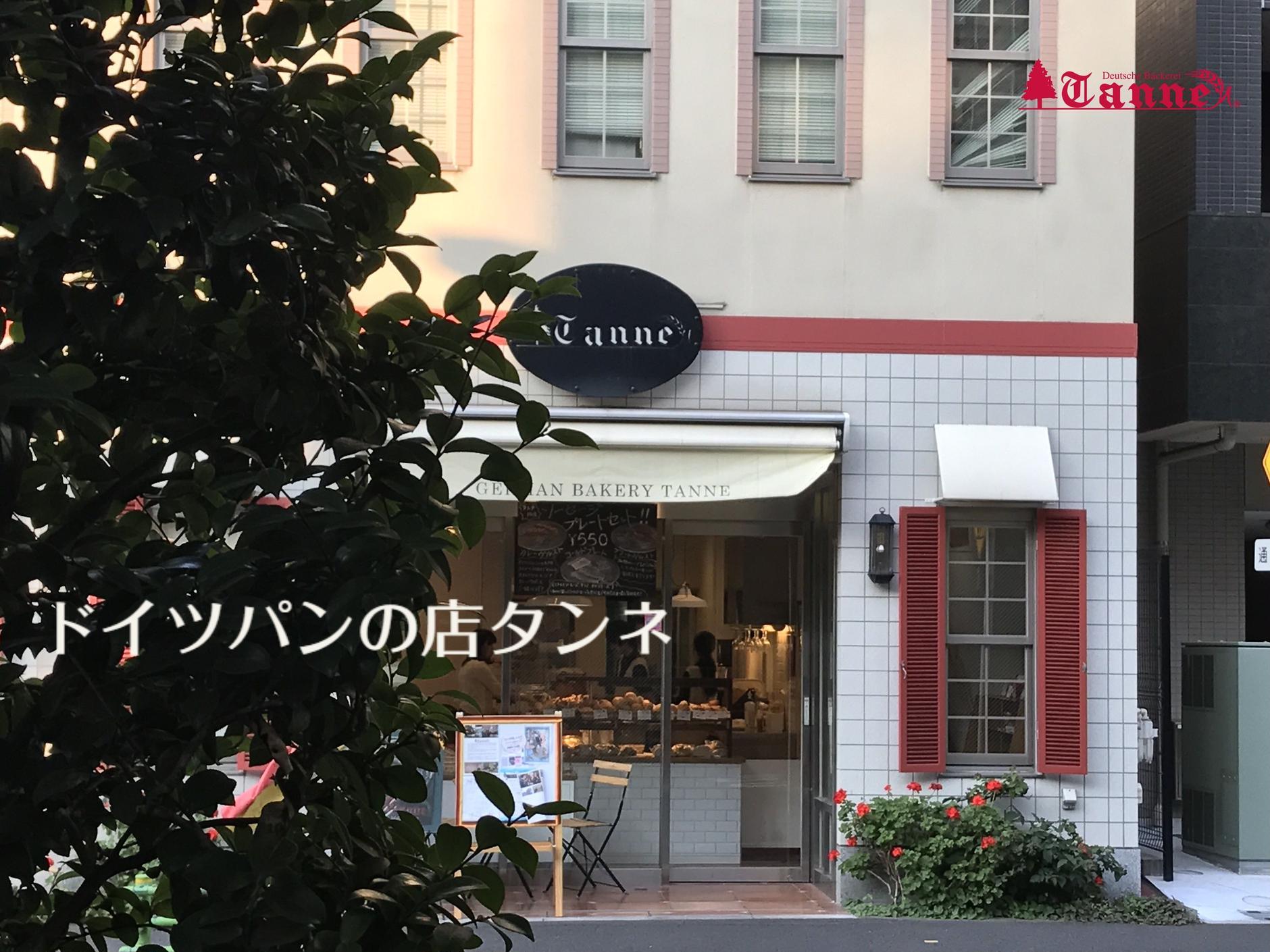 ドイツパンの店タンネ German Bakery Tanne