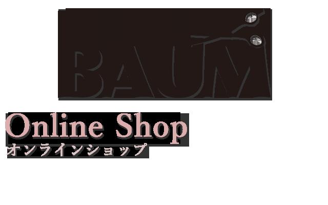 BAUMオンラインショップ