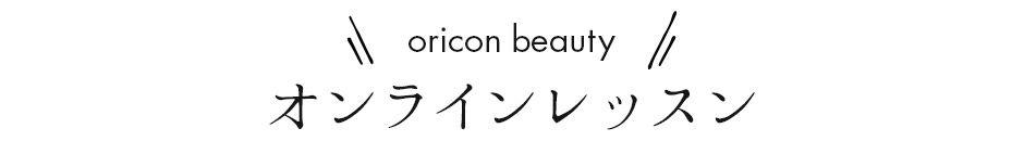 Oricon beautyオンラインレッスン