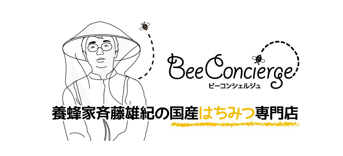 養蜂家斉藤雄紀の国産はちみつ専門店 ビーコンシェルジュ