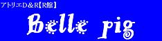 アトリエD&R 【R館】|Belle Pig