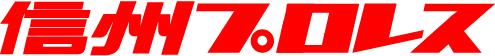 信州プロレスチケットSTORE