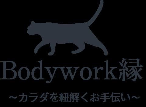 Bodywork縁