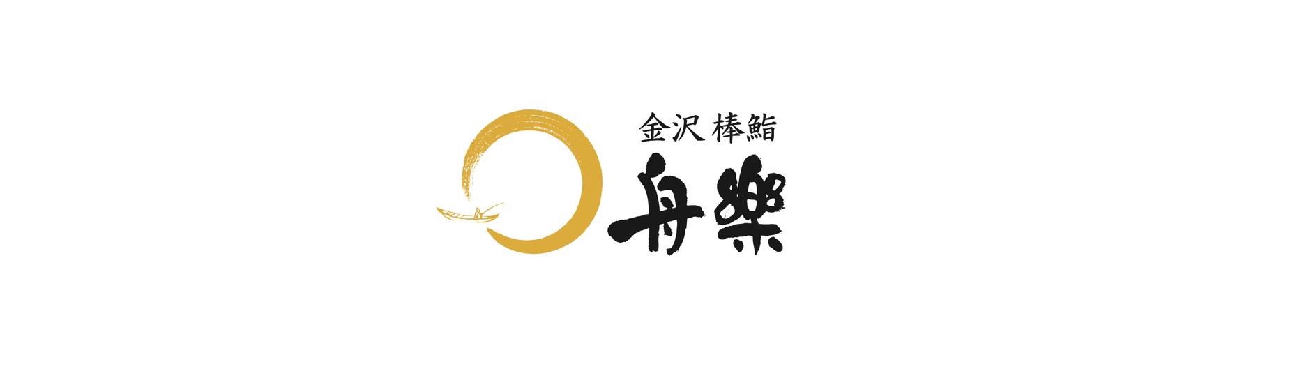 手押し棒鮨 舟楽オンラインショップ