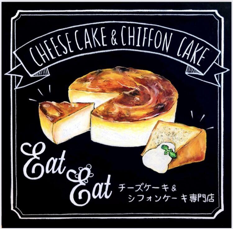 EatEat【OKINAWA】