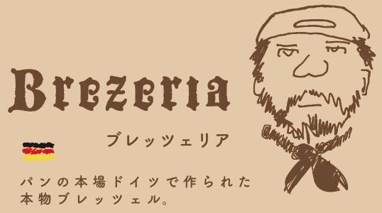 本場ドイツ産ブレッツェルの「Brezeria」