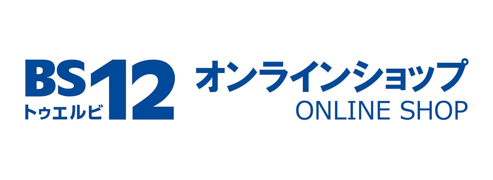 BS12 トゥエルビ オンラインショップ