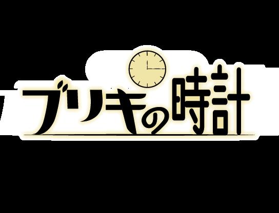 ブリキの時計