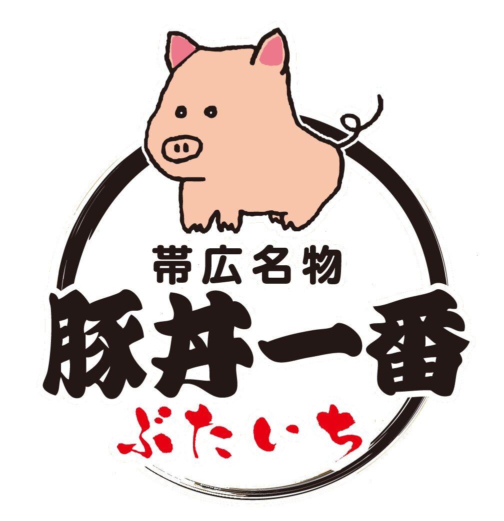 帯広ぶたいちの豚丼の具
